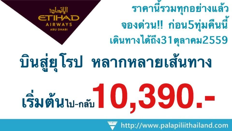 โปรราคาแรง จองคืนนี้ก่อน5ทุ่ม!! บินสู่ยุโรปหลากหลายเส้นทาง ไปกลับรวมทุกอย่างแล้วเริ่มต้น 10,390 บาท