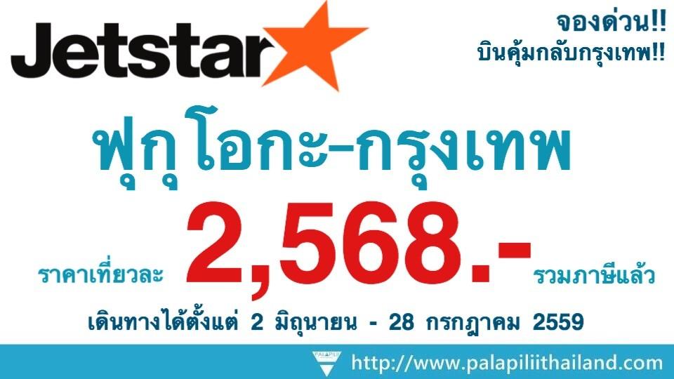 ฟุกุโอกะ – กรุงเทพ (สุวรรณภูมิ) ราคาเที่ยวเดียว เริ่ม 2,568 บาท รวมภาษีแล้ว ไม่รวมค่าโหลดกระเป๋า
