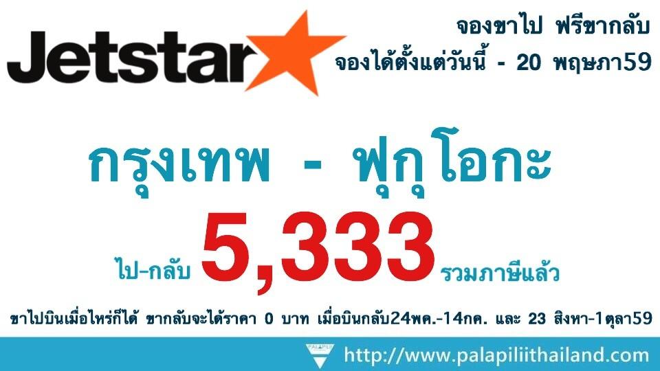 กรุงเทพ (สุวรรณภูมิ) – ฟุกุโอกะ เริ่ม 5,333 บาท รวมภาษีแล้ว