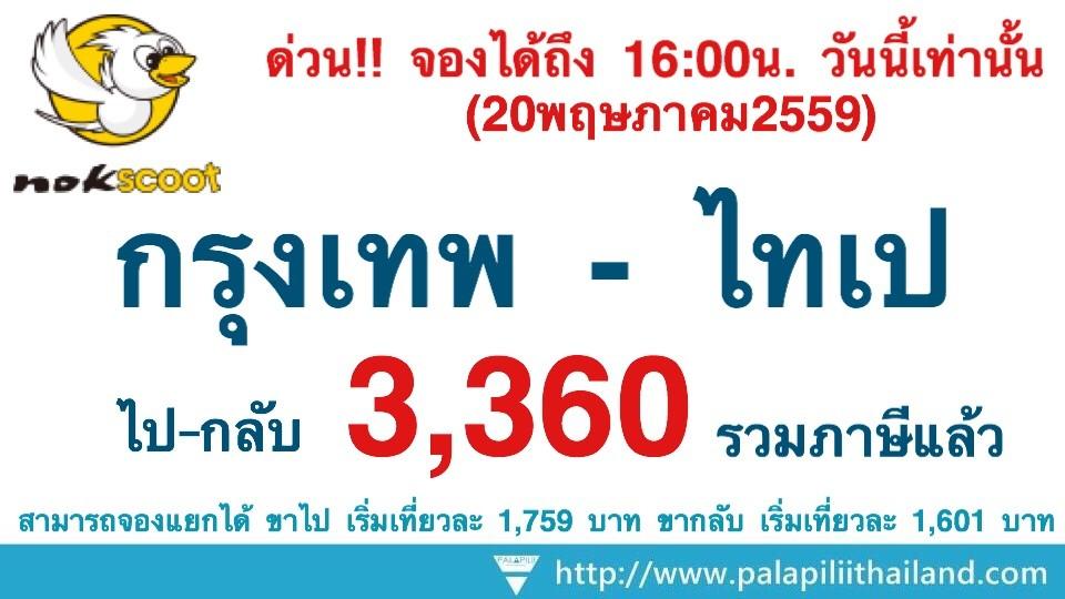 Friday fever กรุงเทพ-ไทเป ไปกลับเริ่ม3,360บาท รวมภาษีแล้ว!! จองได้ถึง16:00น.วันนี้เท่านั้น