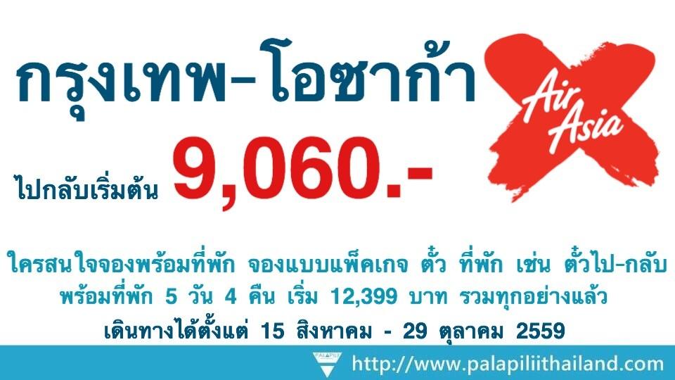 บินถูกๆ!! กรุงเทพ (ดอนเมือง) – โอซาก้า (คันไซ) จากสายการบิน Airasia X ราคาโปรเปิดตัว ไป-กลับ เริ่ม 9,060 บาทเท่านั้น