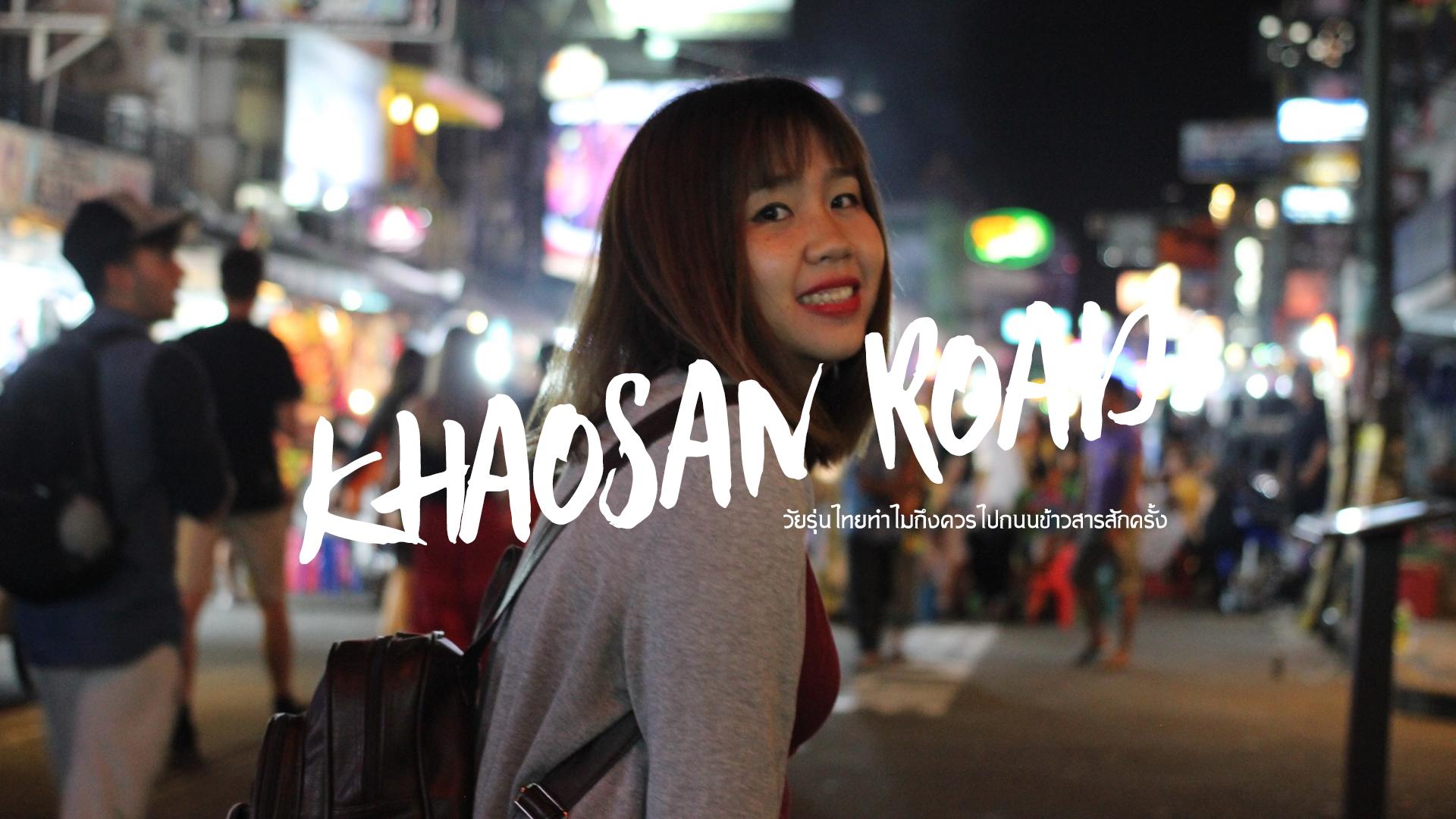 7 เหตุผล ที่วัยรุ่นไทยควรไปถนนข้าวสารสักครั้งในชีวิต