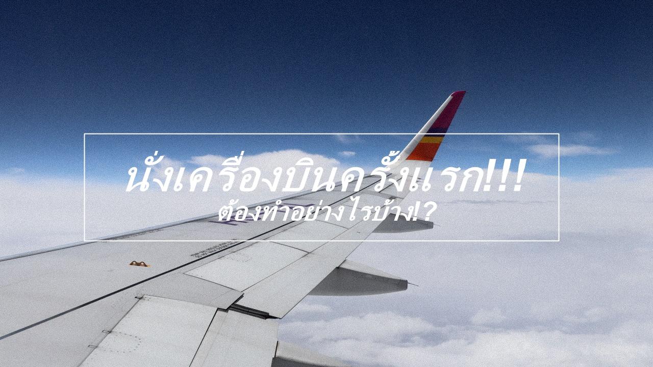 14 วิธีการขึ้นเครื่องบินอย่างโปร สำหรับคนที่พึ่งเคยนั่งเครื่องบินครั้งแรกในชีวิต