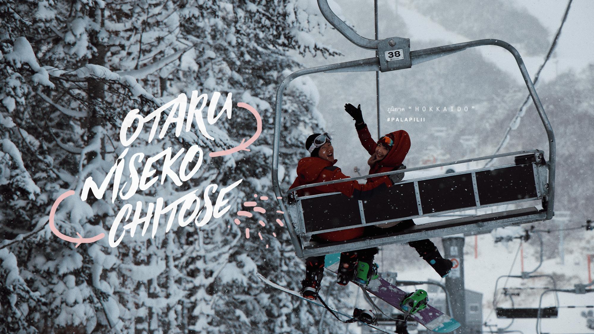 ROAD TRIP HOKKAIDO: โอตารุ – นิเซโกะ – ชิโตเซะ 6 วัน 5 คืน ด้วยเงิน 35,000 บาท [ รวมตั๋วเครื่องบิน + เน้นเล่น Snowboard ]